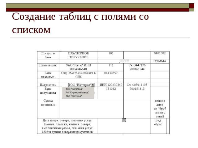Создание таблиц с полями со списком