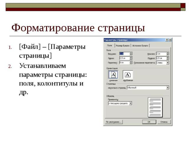 Форматирование страницы [Файл] – [Параметры страницы] Устанавливаем параметры страницы: поля, колонтитулы и др.