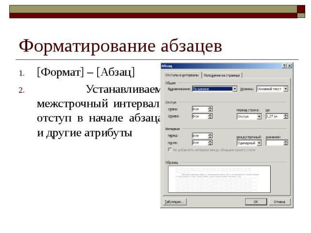 Форматирование абзацев [Формат] – [Абзац] Устанавливаем межстрочный интервал, отступ в начале абзаца и другие атрибуты