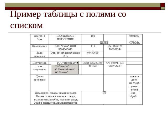 Пример таблицы с полями со списком