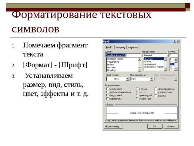 Форматирование текстовых символов Помечаем фрагмент текста [Формат] - [Шрифт] Устанавливаем размер, вид, стиль, цвет, эффекты и т. д.