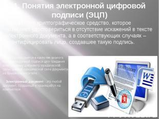 1. Понятия электронной цифровой подписи (ЭЦП) ЭЦП– это криптографическое средств