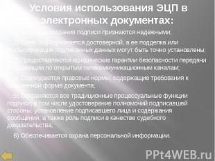 Условия использования ЭЦП в электронных документах: 1) Средства создания подписи