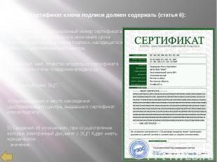 Сертификат ключа подписи должен содержать (статья 6): 1) Уникальный регистрацион