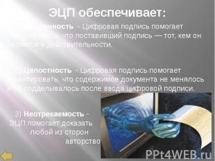 ЭЦП обеспечивает: 1) Подлинность - Цифровая подпись помогает гарантировать