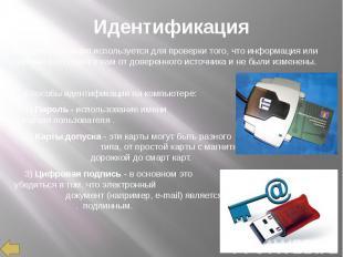 Идентификация Идентификация используется для проверки того, что информация или д