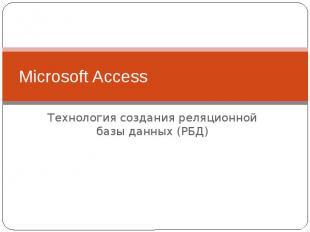 Microsoft Access Технология создания реляционной базы данных (РБД)