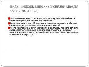 Виды информационных связей между объектами РБД Одно-однозначные 1:1(каждому экзе