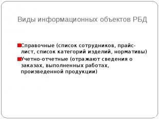 Виды информационных объектов РБД Справочные (список сотрудников, прайс-лист, спи