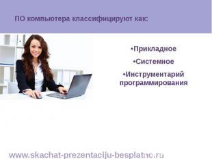 •Прикладное •Прикладное •Системное •Инструментарий программирования