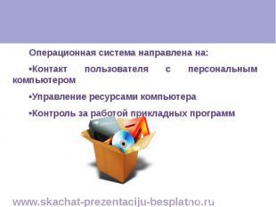 Операционная система направлена на: Операционная система направлена на: •Контакт