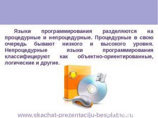 Языки программирования разделяются на процедурные и непроцедурные. Процедурные в
