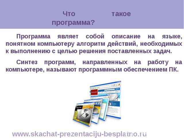 Программа являет собой описание на языке, понятном компьютеру алгоритм действий, необходимых к выполнению с целью решения поставленных задач. Программа являет собой описание на языке, понятном компьютеру алгоритм действий, необходимых к выполнению с…