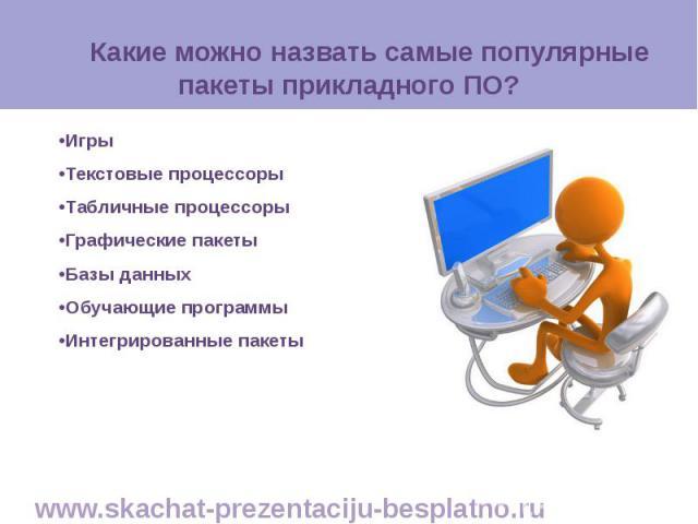 •Игры •Игры •Текстовые процессоры •Табличные процессоры •Графические пакеты •Базы данных •Обучающие программы •Интегрированные пакеты