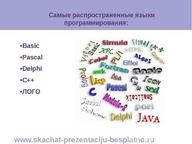 Самые распространенные языки программирования: Самые распространенные языки программирования: •Basic •Pascal •Delphi •C++ •ЛОГО