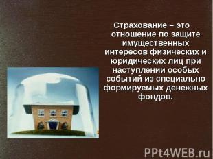 Страхование – это отношение по защите имущественных интересов физических и юриди
