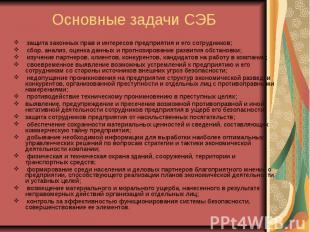 Основные задачи СЭБ защита законных прав и интересов предприятия и его сотрудник