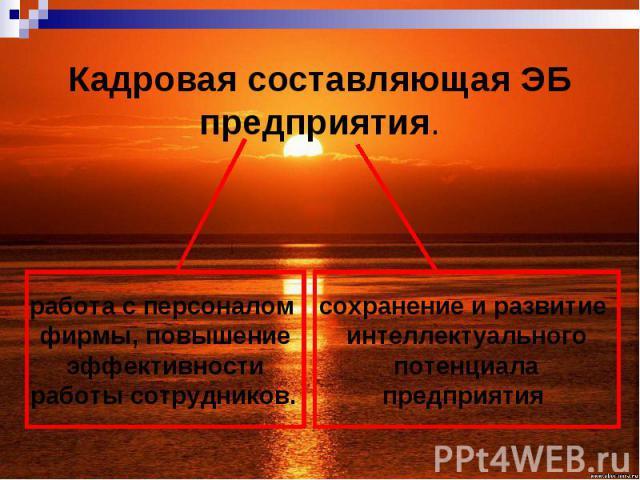 Кадровая составляющая ЭБ предприятия.