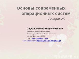 Основы современных операционных систем Лекция 25 Сафонов Владимир Олегович Профе