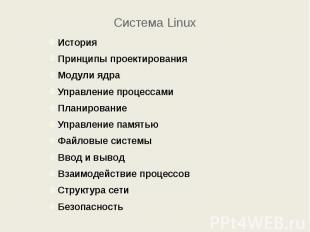 Система Linux История Принципы проектирования Модули ядра Управление процессами