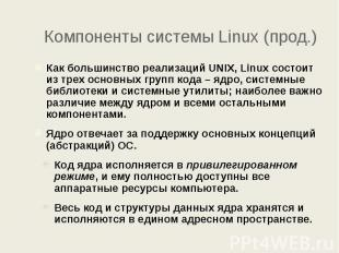 Компоненты системы Linux (прод.) Как большинство реализаций UNIX, Linux состоит