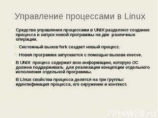 Управление процессами в Linux Средства управления процессами в UNIX разделяют со