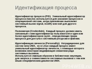 Идентификация процесса Идентификатор процесса (PID). Уникальный идентификатор пр