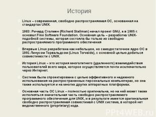История Linux – современная, свободно распространяемая ОС, основанная на стандар