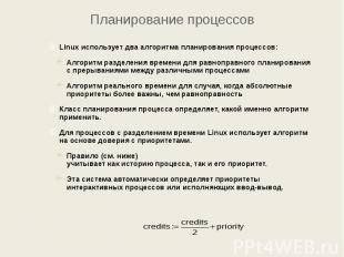 Планирование процессов Linux использует два алгоритма планирования процессов: Ал