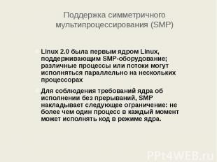Поддержка симметричного мультипроцессирования (SMP) Linux 2.0 была первым ядром