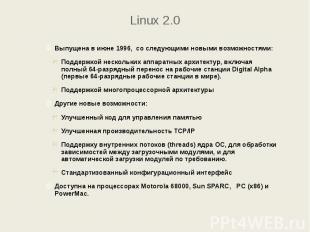 Linux 2.0 Выпущена в июне 1996, со следующими новыми возможностями: Поддержкой н