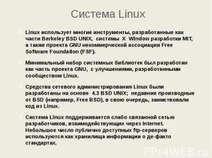 Система Linux Linux использует многие инструменты, разработанные как части Berke