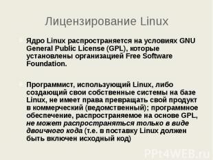 Лицензирование Linux Ядро Linux распространяется на условиях GNU General Public