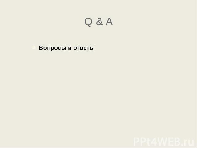 Q & A Вопросы и ответы