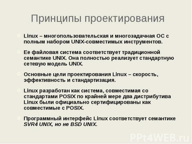 Принципы проектирования Linux – многопользовательская и многозадачная ОС с полным набором UNIX-совместимых инструментов. Ее файловая система соответствует традиционной семантике UNIX. Она полностью реализует стандартную сетевую модель UNIX. Основные…