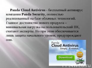 Panda Cloud Antivirus - бесплатный антивирус компании Panda Security, полностью