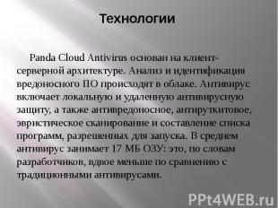 Технологии Panda Cloud Antivirus основан на клиент-серверной архитектуре. Анализ