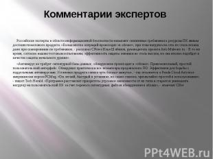 Комментарии экспертов Российские эксперты в области информационной безопасности