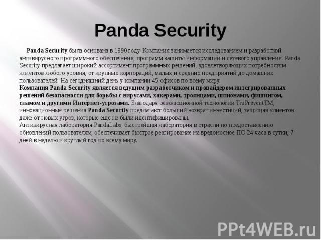Panda Security Panda Security была основана в 1990 году. Компания занимается исследованием и разработкой антивирусного программного обеспечения, программ защиты информации и сетевого управления. Panda Security предлагает широкий ассортимент программ…