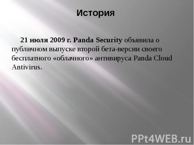 История 21 июля 2009 г. Panda Security объявила о публичном выпуске второй бета-версии своего бесплатного «облачного» антивируса Panda Cloud Antivirus.