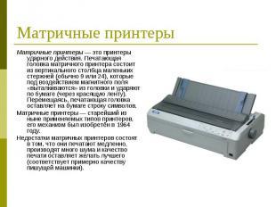 Матричные принтеры — это принтеры ударного действия. Печатающая головка матрично
