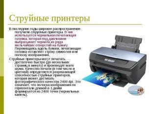 В последние годы широкое распространение получили струйные принтеры. В них испол