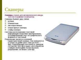 Сканеры служат для автоматического ввода текстов и графики в компьютер. Сканеры