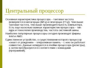 Основная характеристика процессора – тактовая частота (измеряется в мегагерцах (