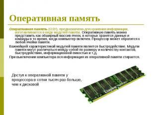 Оперативная память (ОЗУ), предназначена для хранения информации, изготавливается