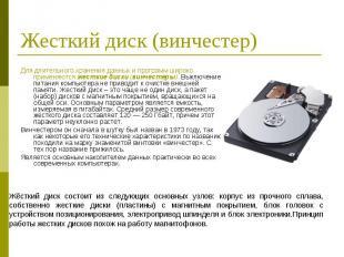 Для длительного хранения данных и программ широко применяются жесткие диски (вин