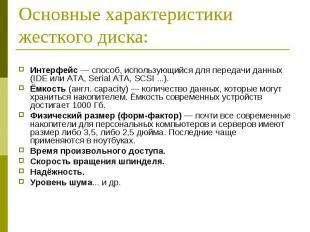 Интерфейс — способ, использующийся для передачи данных (IDE или ATA, Serial ATA,