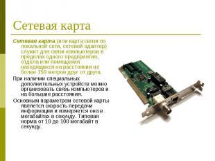 Сетевая карта (или карта связи по локальной сети, сетевой адаптер) служит для св