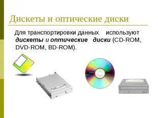 Для транспортировки данных используют дискеты и оптические диски (CD-ROM, DVD-RO