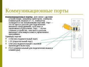 Коммуникационные порты. Для связи с другими устройствами, например принтером, ск